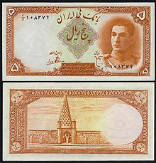 5 rial banknote with Mohammad Reza Shah, 1944 - early in his reign