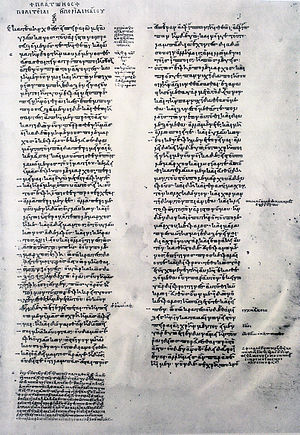 Oldest manuscript